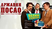 "Drzavni posao u novoj predstavi ""Velika reforma"""